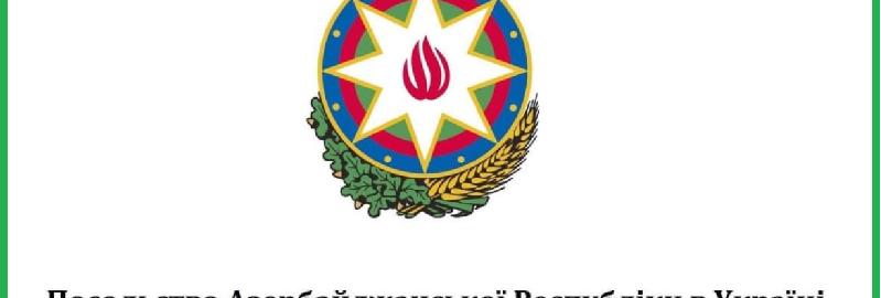 Посольство Азербайджану в Україні оголосило конкурс есе!