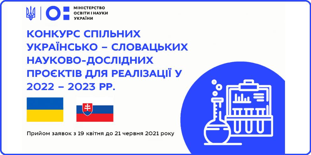 МОН оголошує конкурс спільних українсько-словацьких науково-дослідних проєктів для реалізації у 2022‑2023 рр.