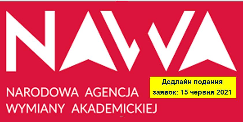 Program im. Stanisława Ulama – Програма імені Станіслава Уляма