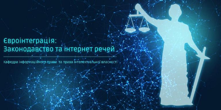 """Проєкт Еразмус+ напряму Жан Моне """"Європейська інтеграція: законодавство та Інтернет речей"""""""